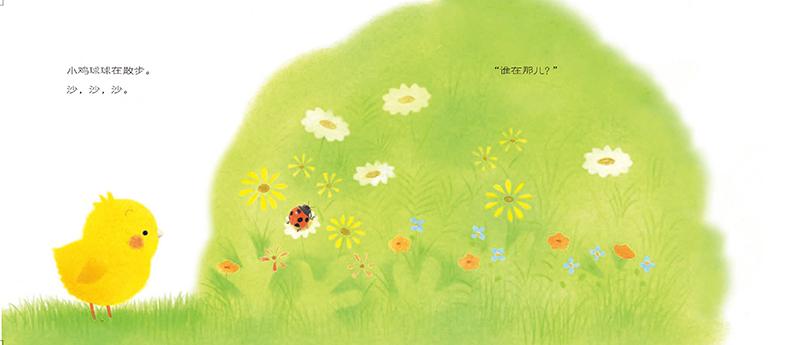 小鸡球球成长系列(全七册)