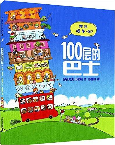 100层的巴士