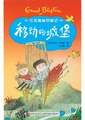 飞天魔奇历险记(全三册)