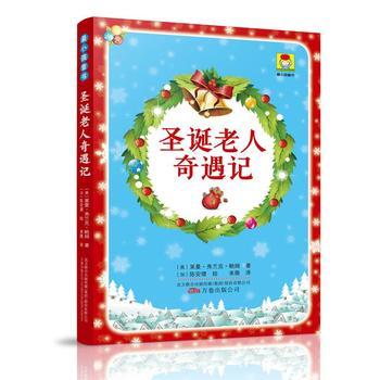 最小孩童书·圣诞老人奇遇记