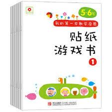 5-6岁贴纸游戏书
