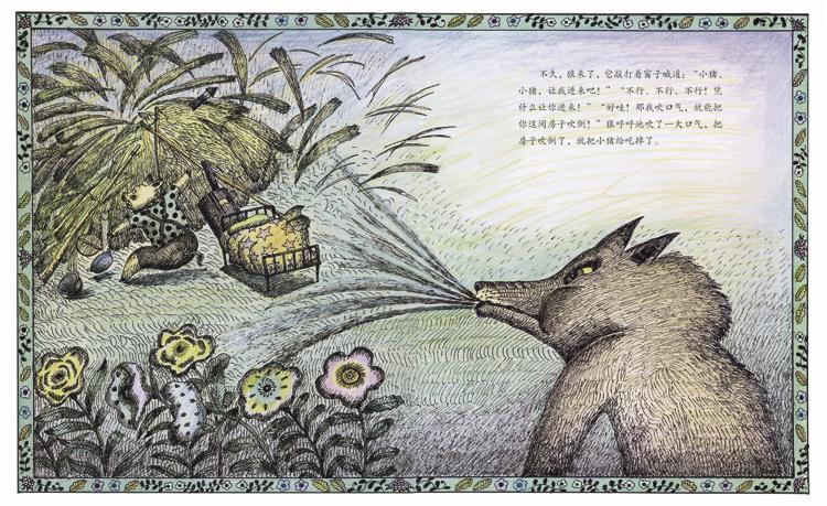 三只小猪 日本小学馆名著绘本
