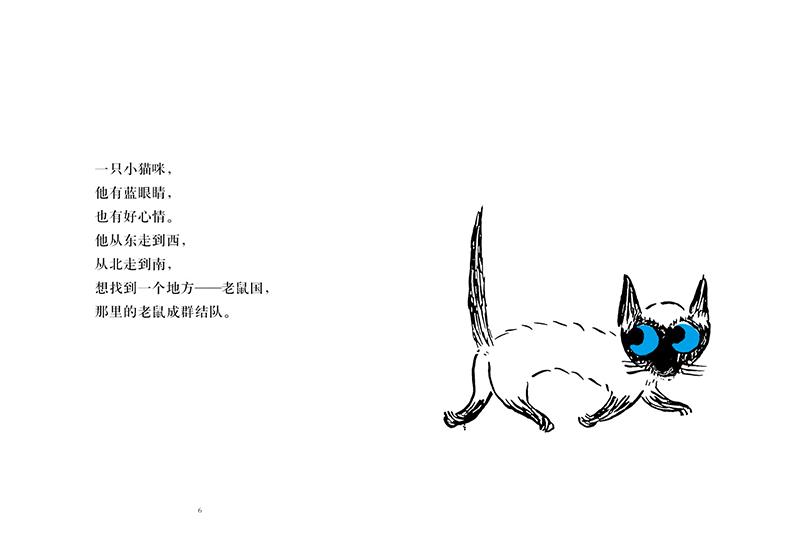 一只蓝眼睛的猫