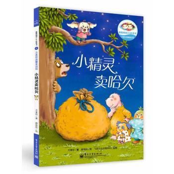 方素珍温馨童话馆:小精灵卖哈欠