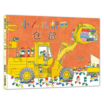 小人儿帮手-工程车系列(套装4册)