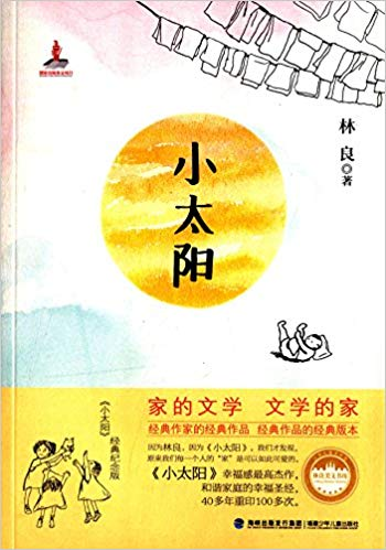 林良美文书坊:小太阳