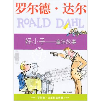 罗尔德:好小子童年故事