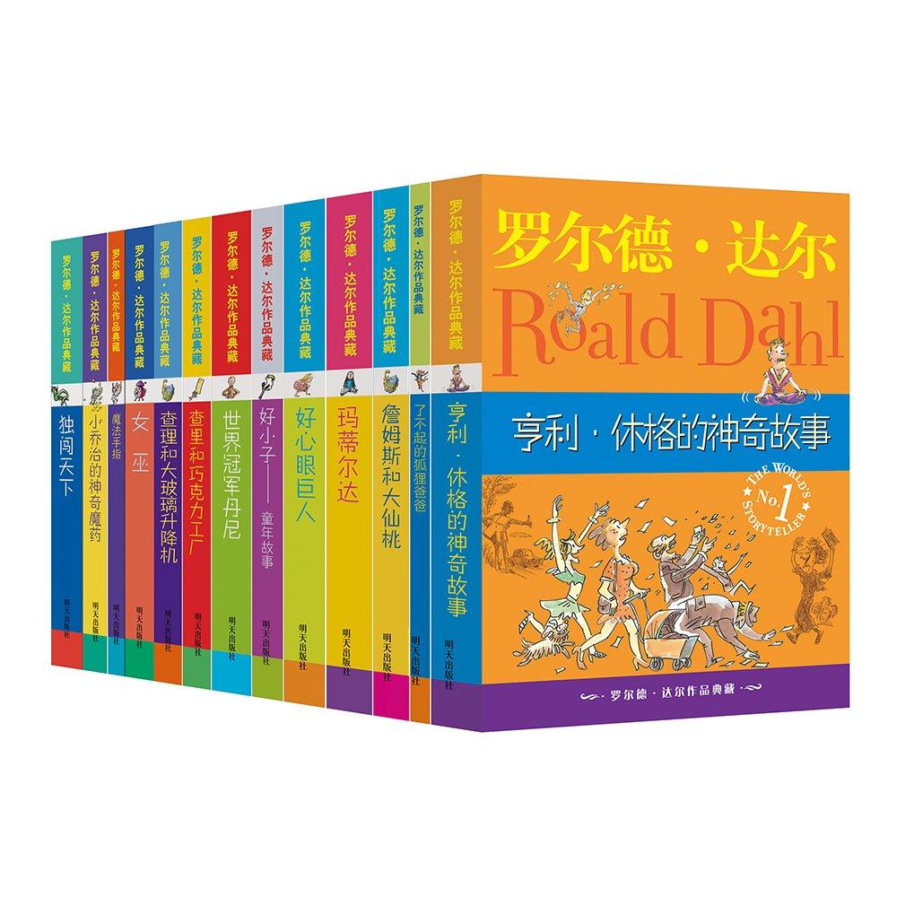 罗尔德·达尔全集(全13册)