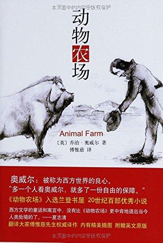 乔治·奥威尔作品:动物农场