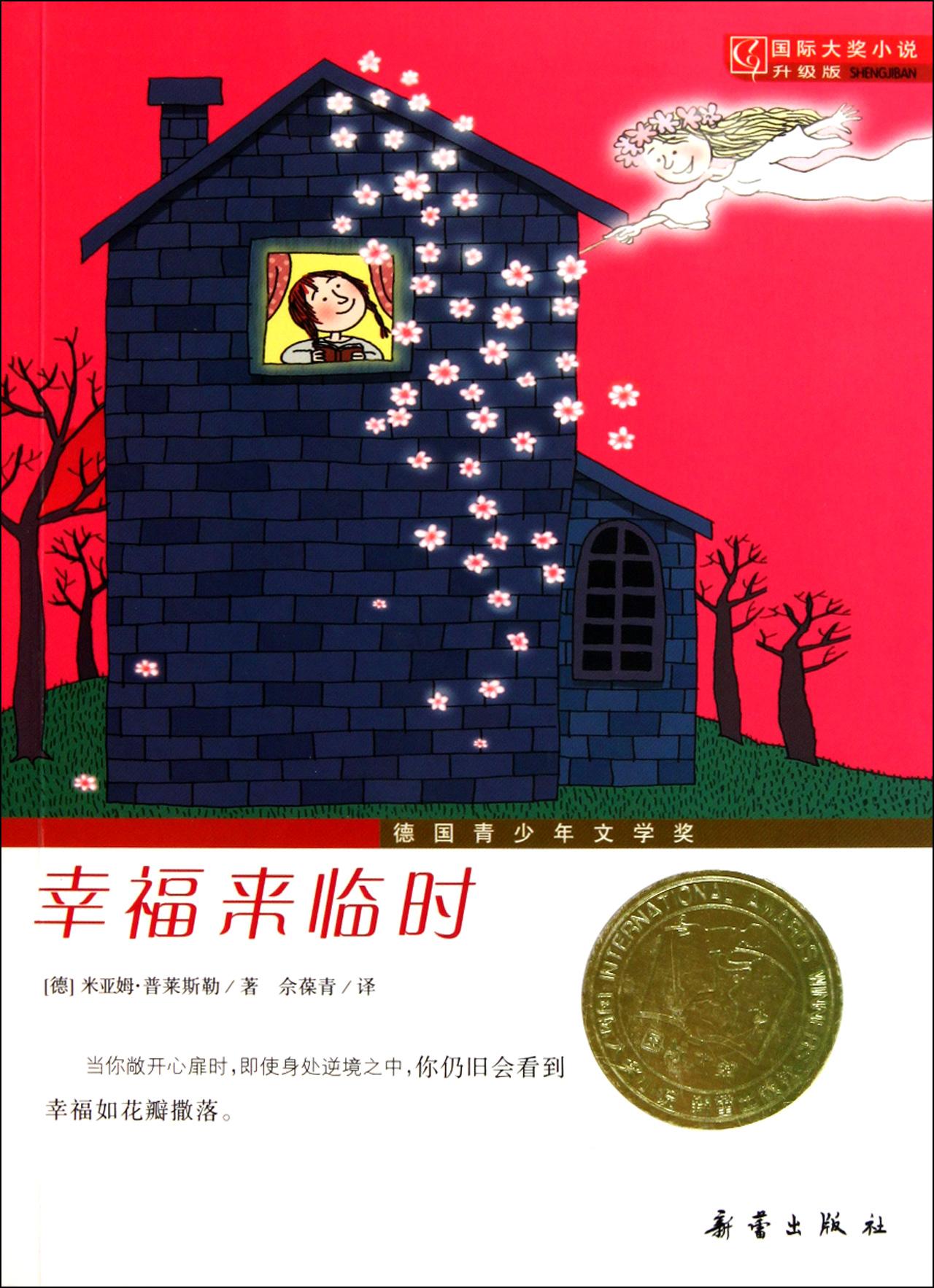 国际大奖小说:幸福来临时