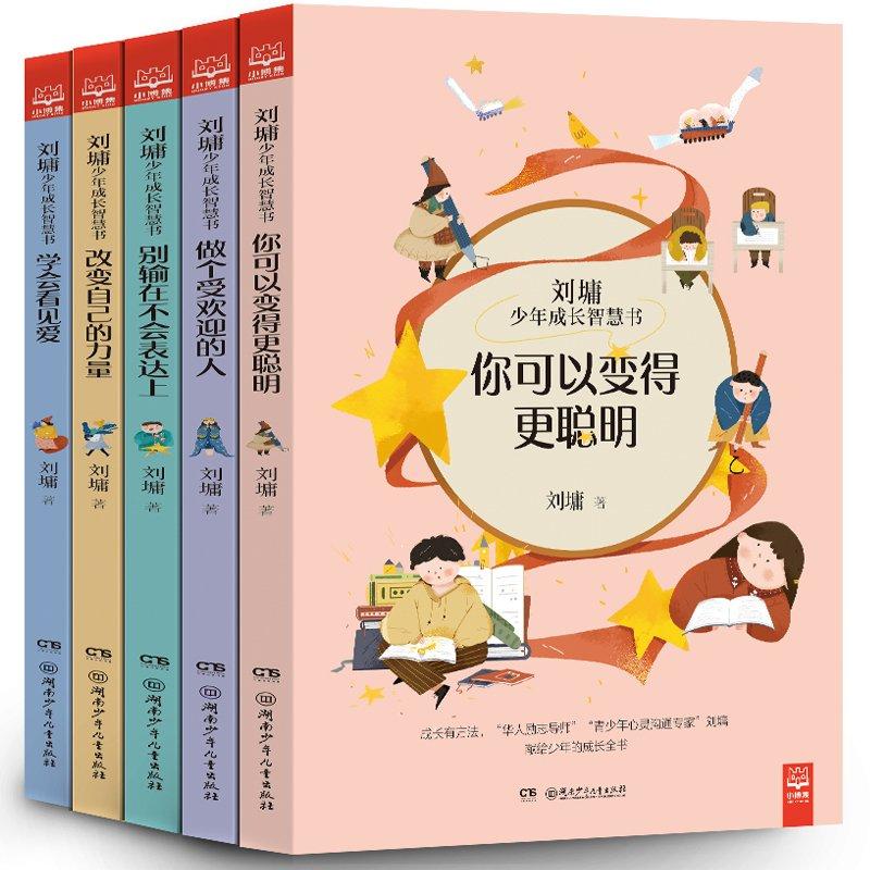 刘墉少年成长智慧书(套装共5册)