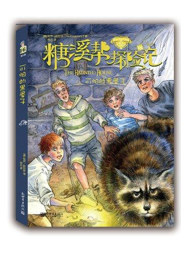 《糖溪帮探险记》第三季(套装13-18册)