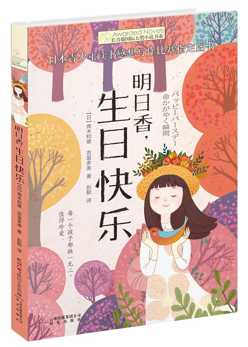 长青藤国际大奖小说书系:明日香,生日快乐