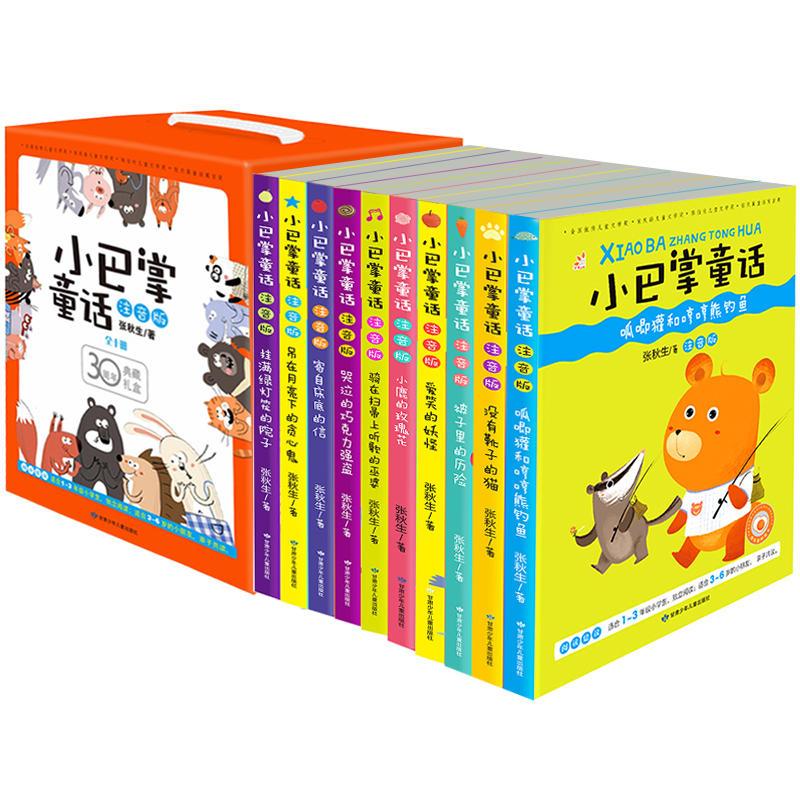小巴掌童话故事 (全10册 )