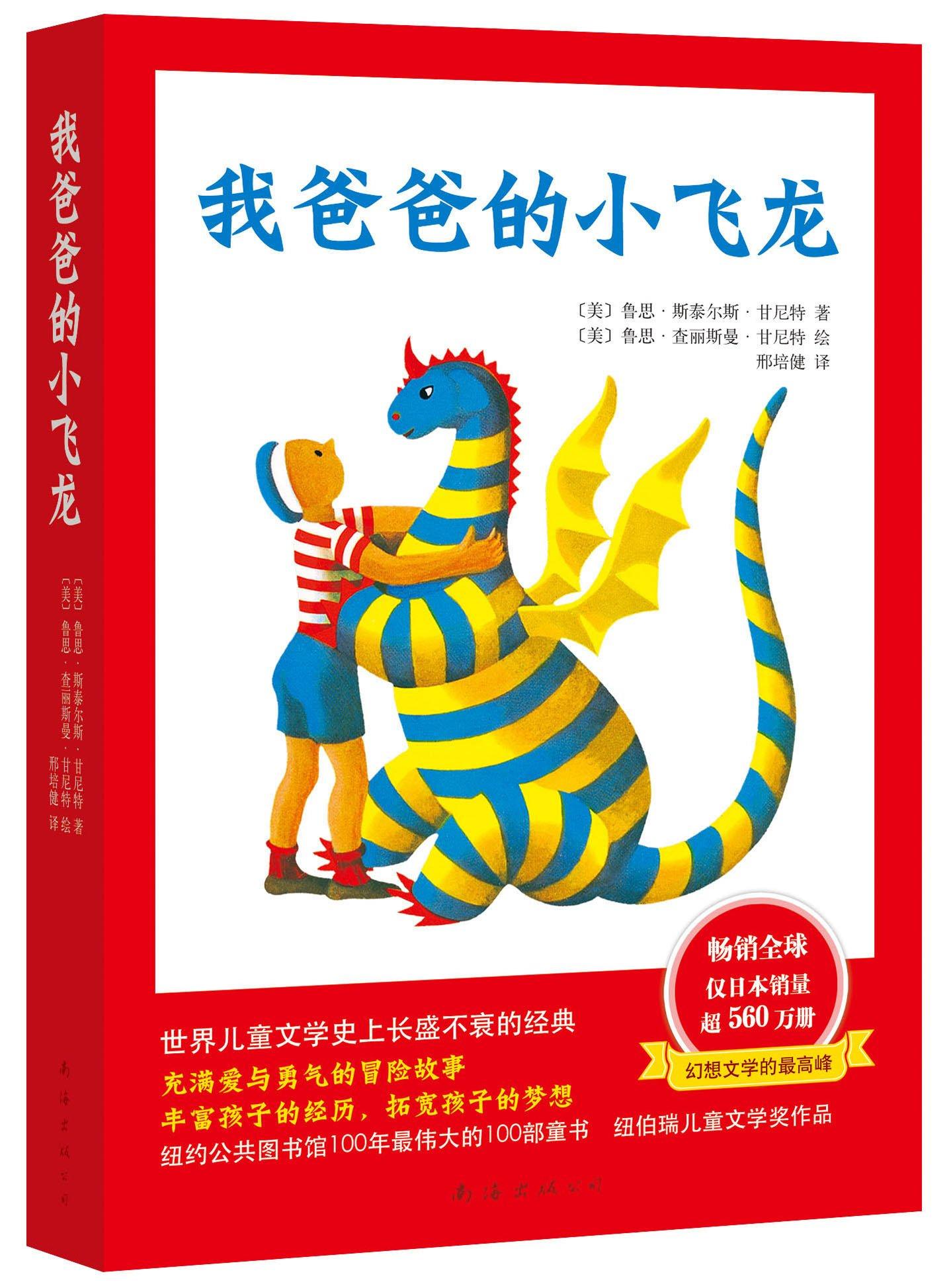 我爸爸的小飞龙(全3册)