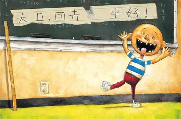 《启发精选:大卫系列绘本(大卫不可以+大卫惹麻烦+大卫上学去全3册》