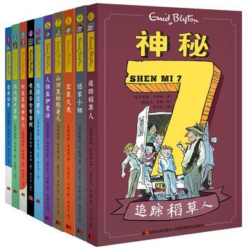 神秘7(套装全10册)