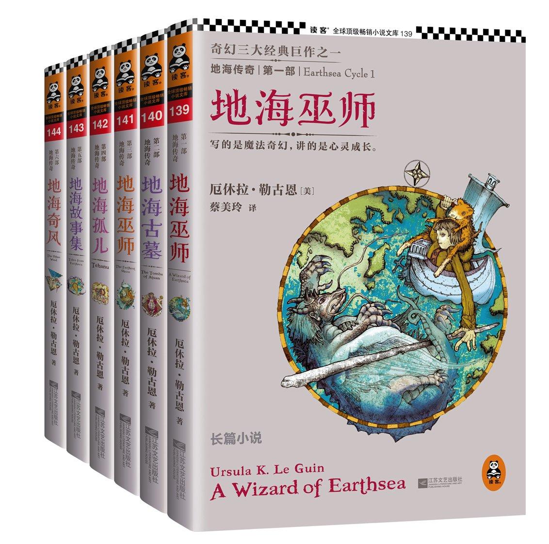 地海传奇六部曲套装(全六册)