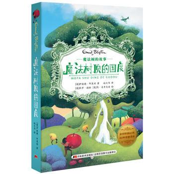 魔法树的故事:魔法树顶的国度