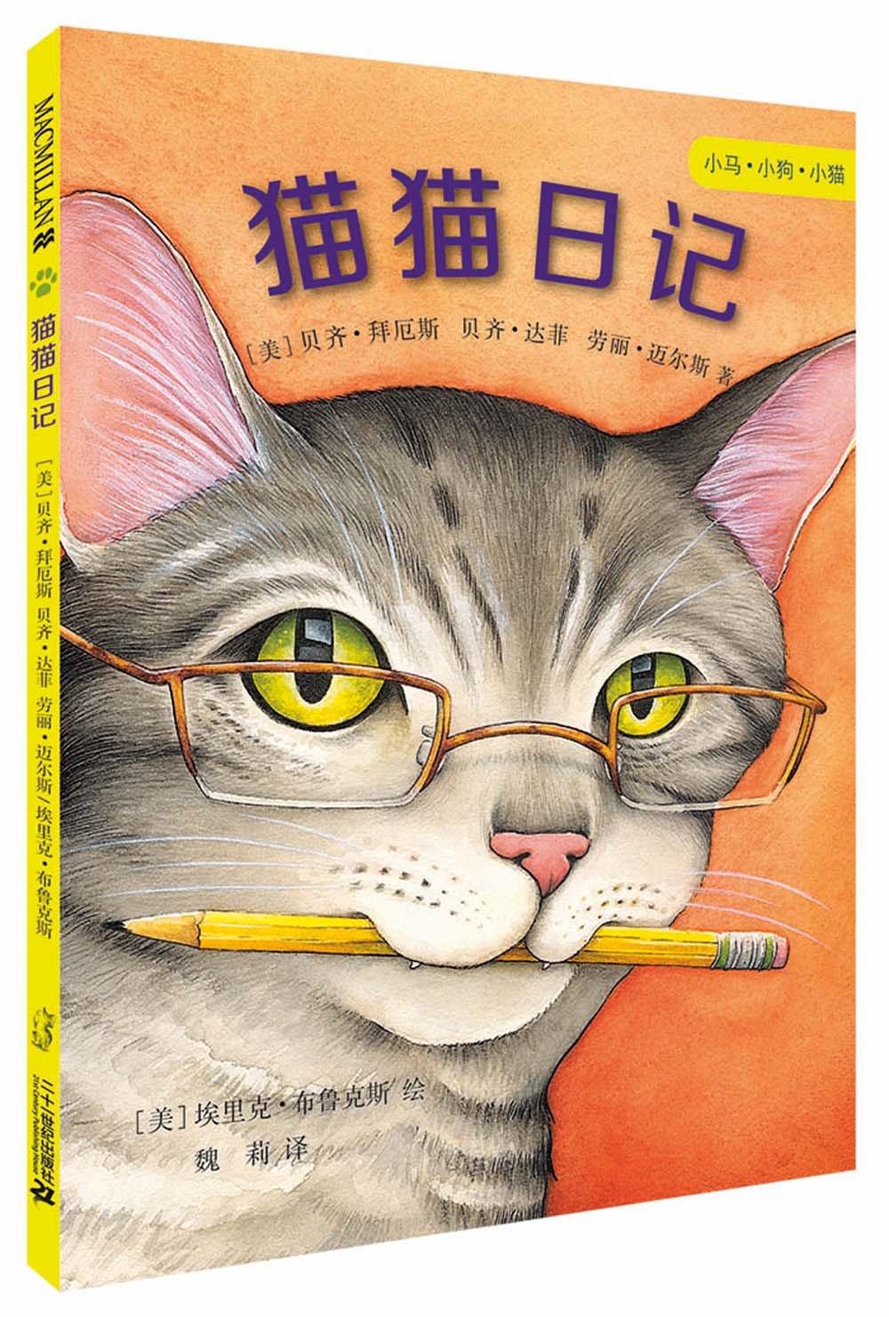 猫猫日记 小马 小狗 小猫 ...