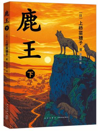 鹿王(全2册)