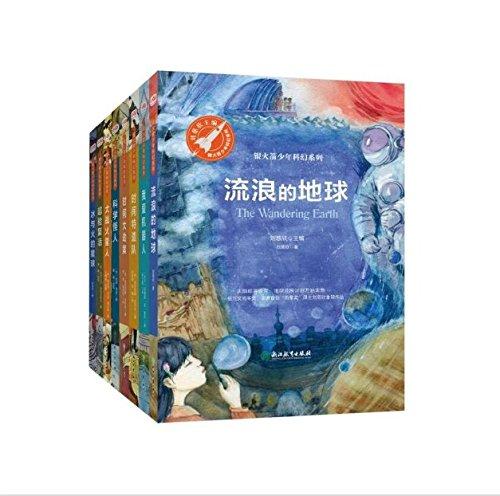 银火箭少年科幻系列(全8册)