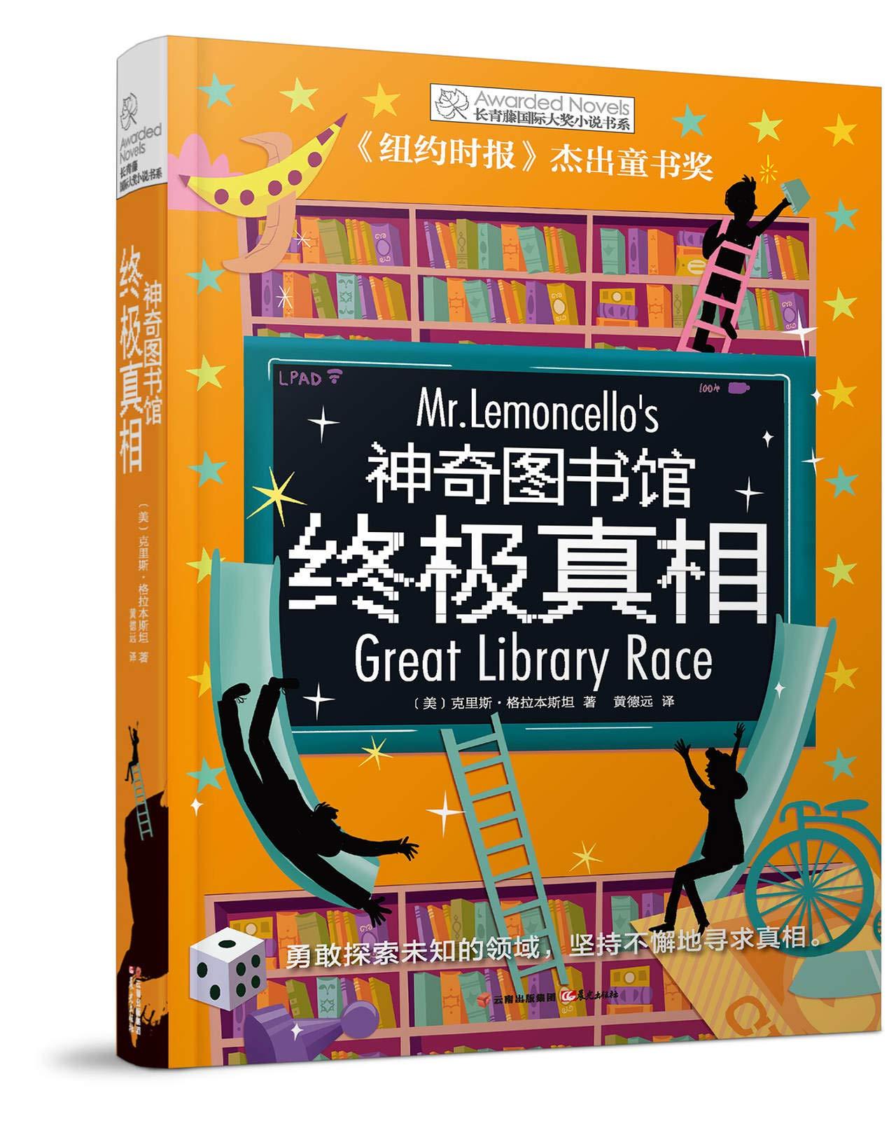 长青藤国际大奖小说书系:神奇图书馆 终极真相