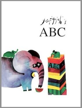 Yusof Gajah\'s ABC