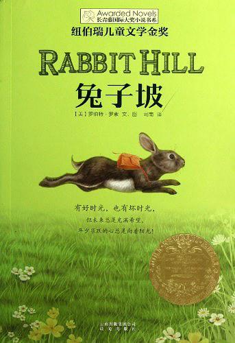 长青藤国际大奖小说书系:兔子坡