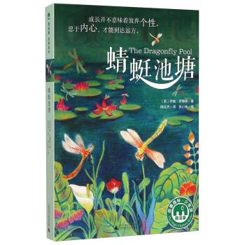 魔法象故事森林:蜻蜓池塘