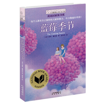 长青藤国际大奖小说书系:蓝莓季节