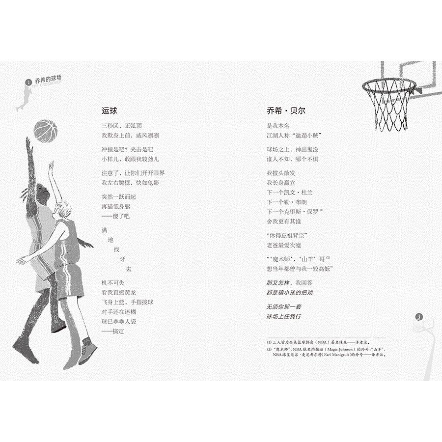 长青藤国际大奖小说书系:乔希的球场