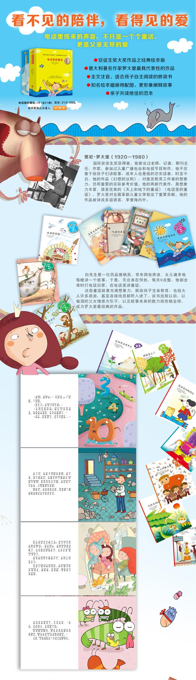 电话里的童话系列套装(全21册)