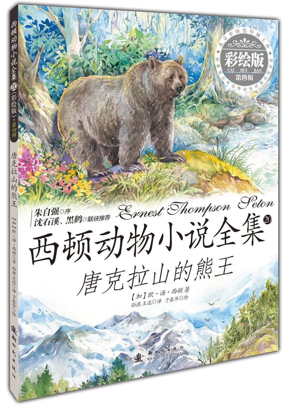 西顿动物小说全集 20.唐克拉山的熊王 (彩绘版)