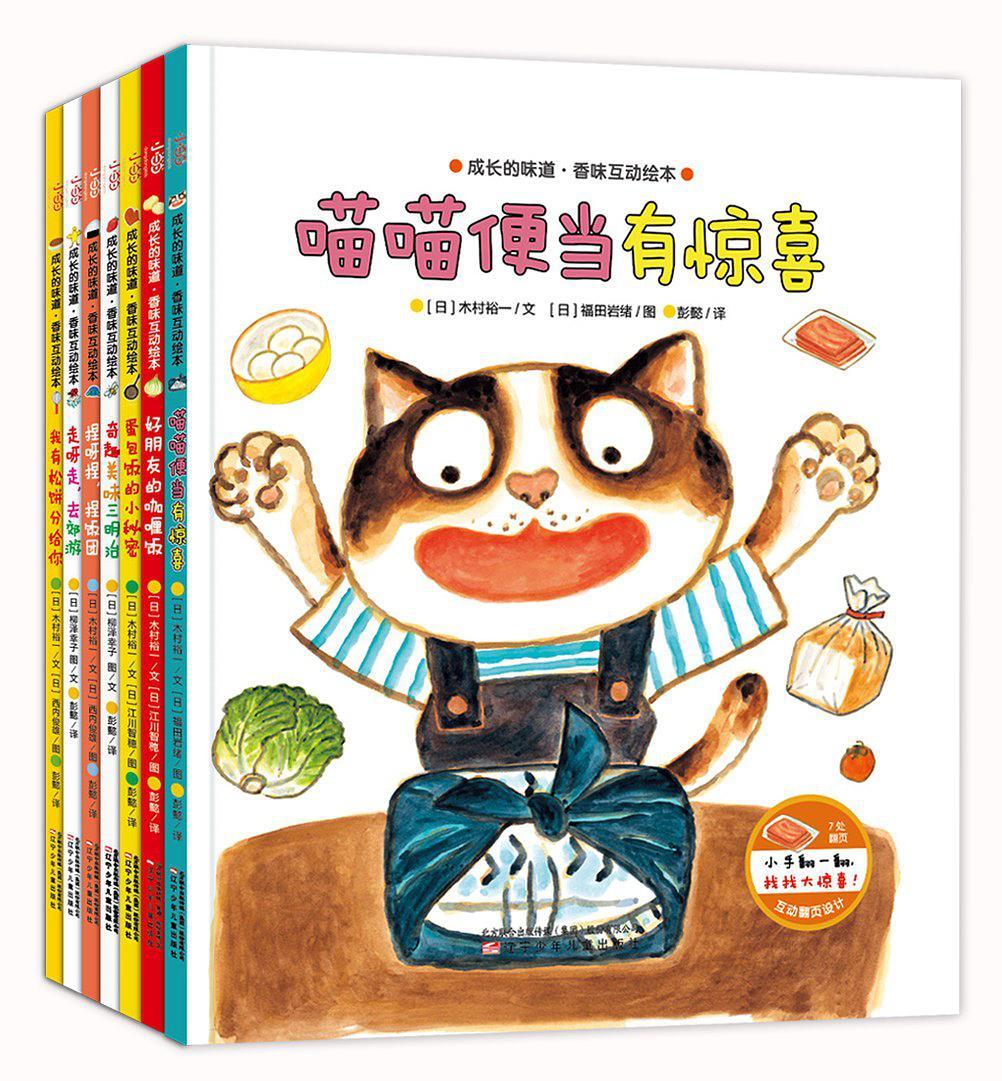 成长的味道·香味互动绘本(精装全7册)