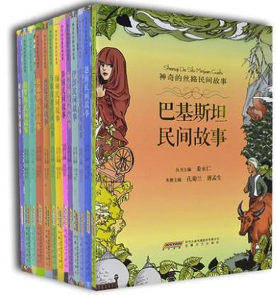 神奇的丝路 ——民间故事十三册(共13册)