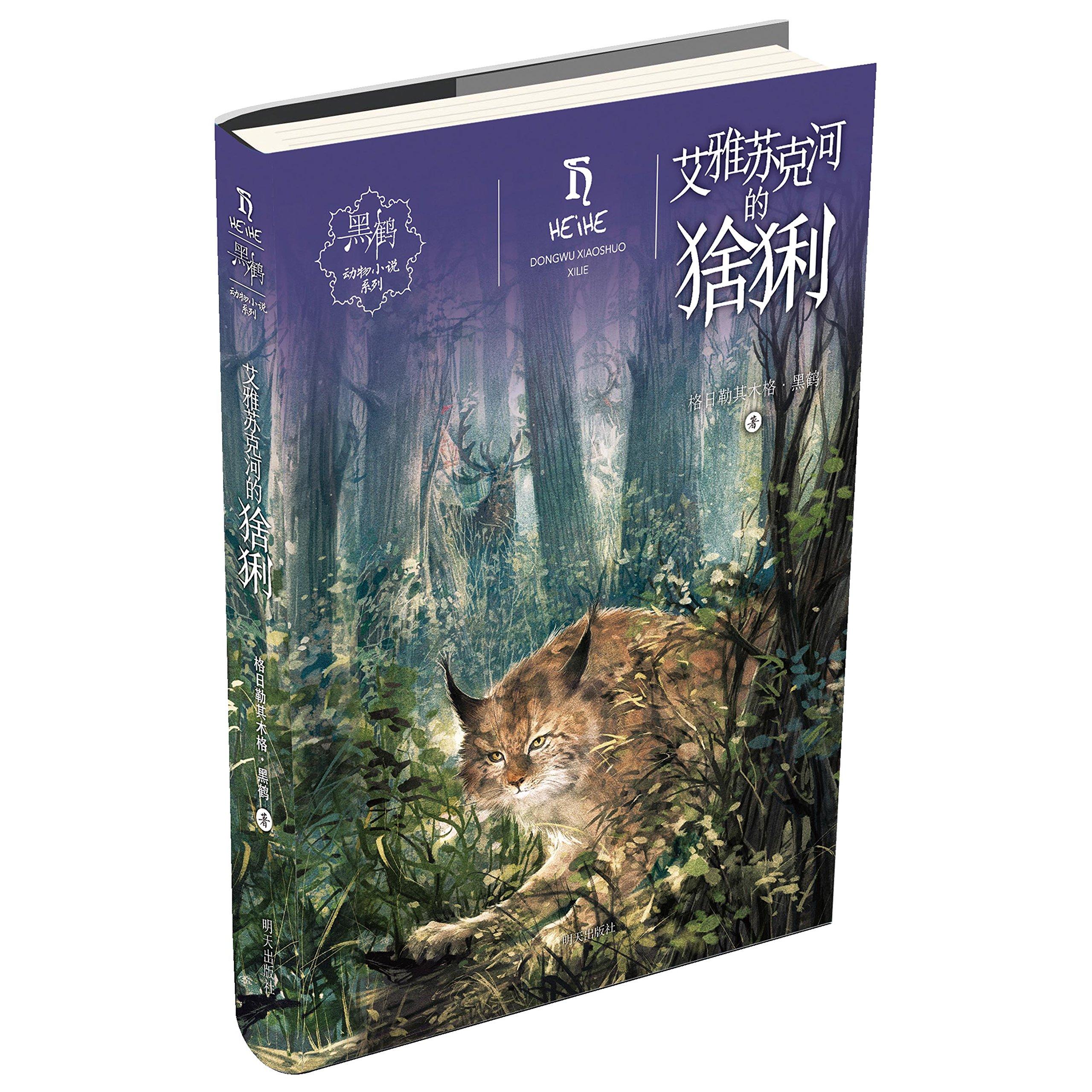 黑鹤动物小说:艾雅苏克河的猞猁