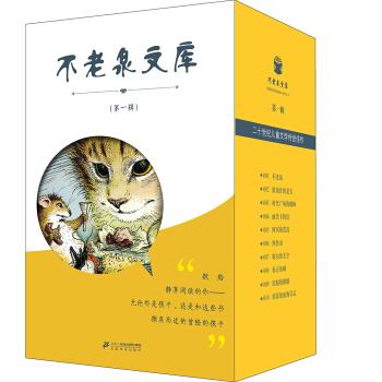 不老泉文库(第一辑001-010)