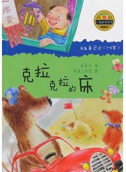 小青蛙·爱阅读(桥梁书):克拉克拉的床