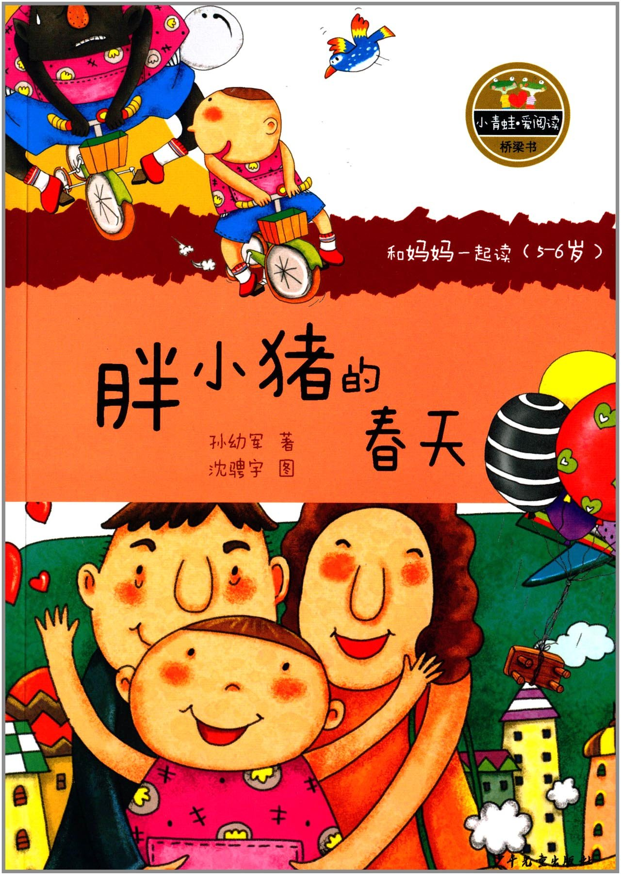 小青蛙·爱阅读(桥梁书):胖小猪的春天