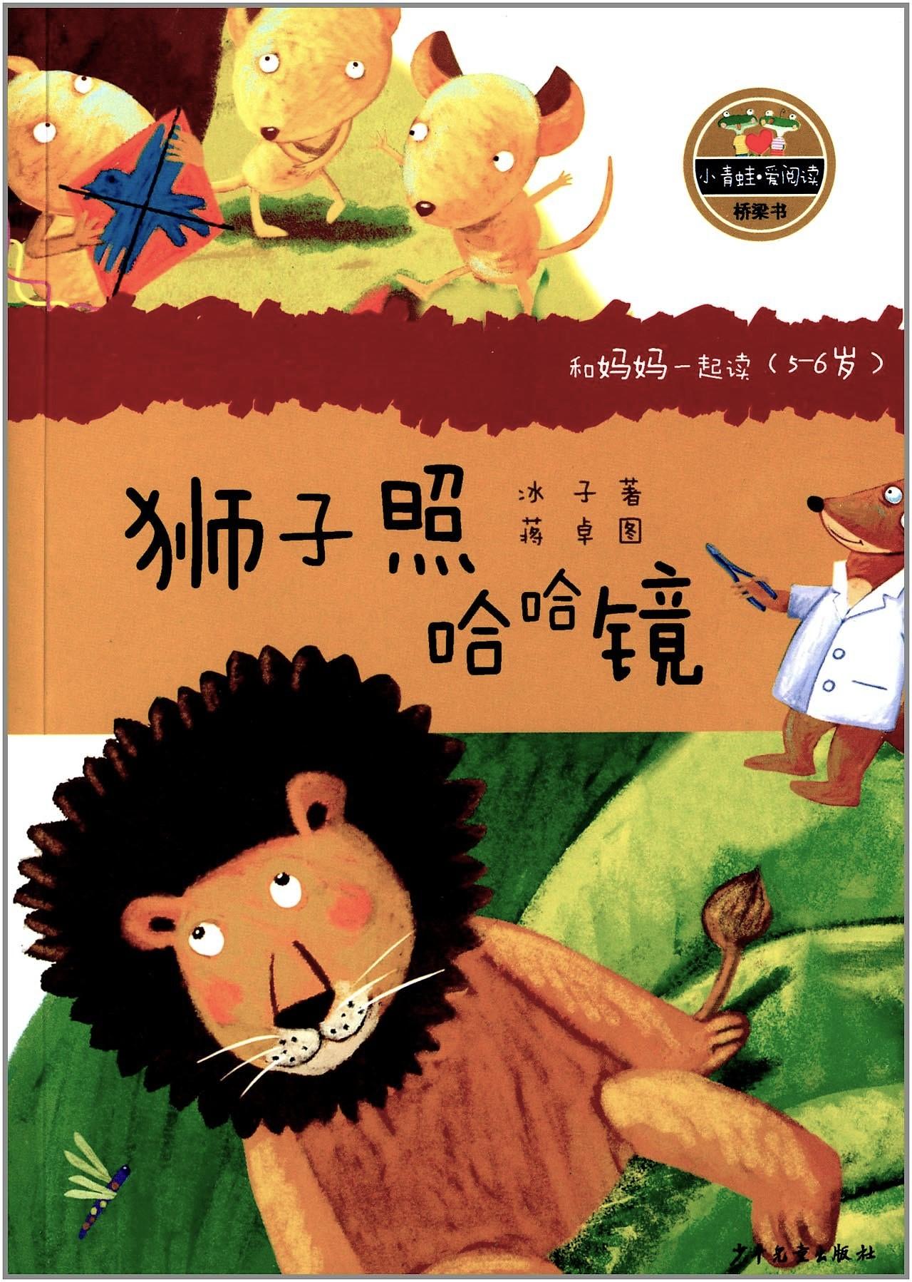 小青蛙·爱阅读(桥梁书):狮子照哈哈镜