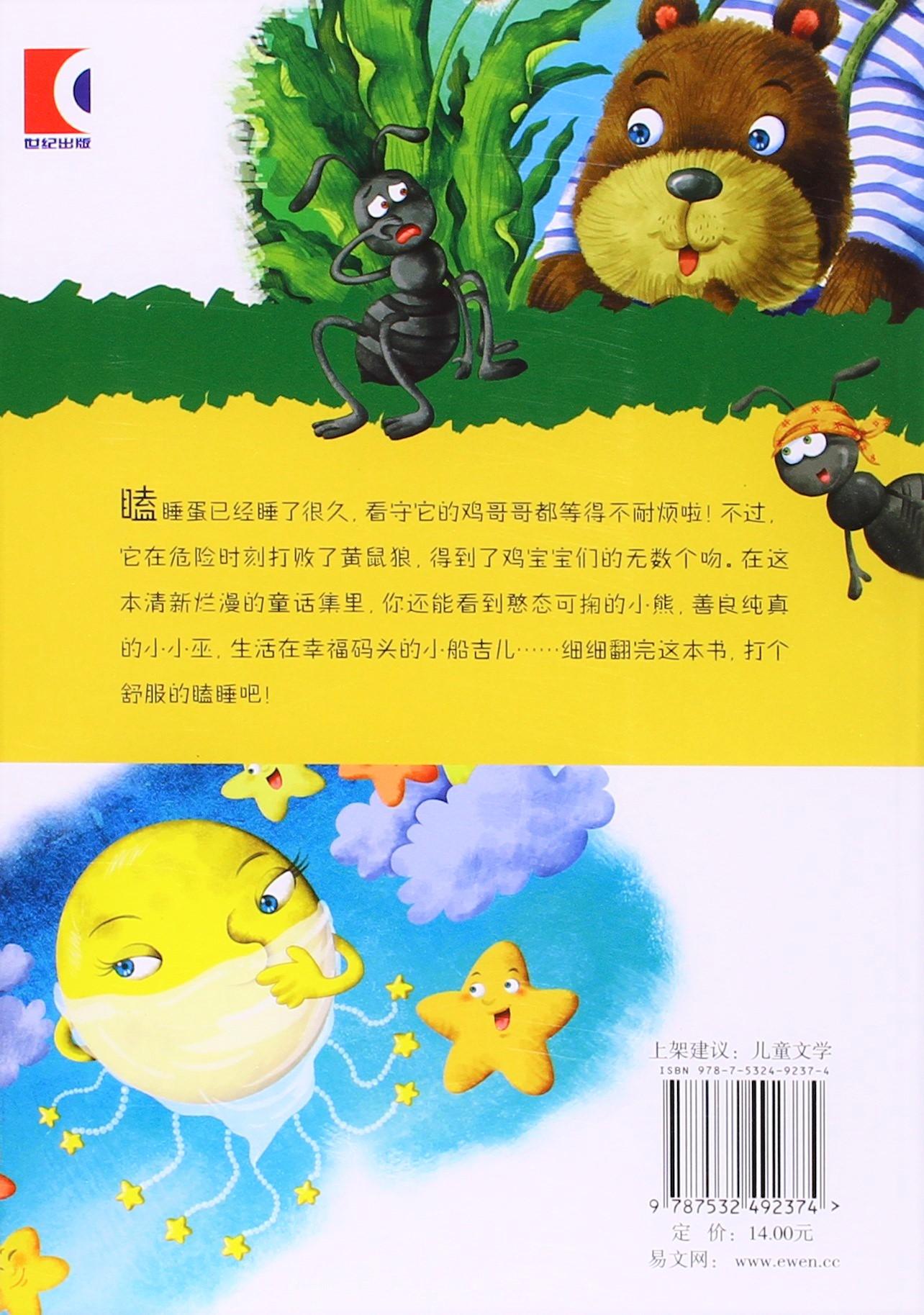 小青蛙·爱阅读(桥梁书):我爱你!瞌睡蛋