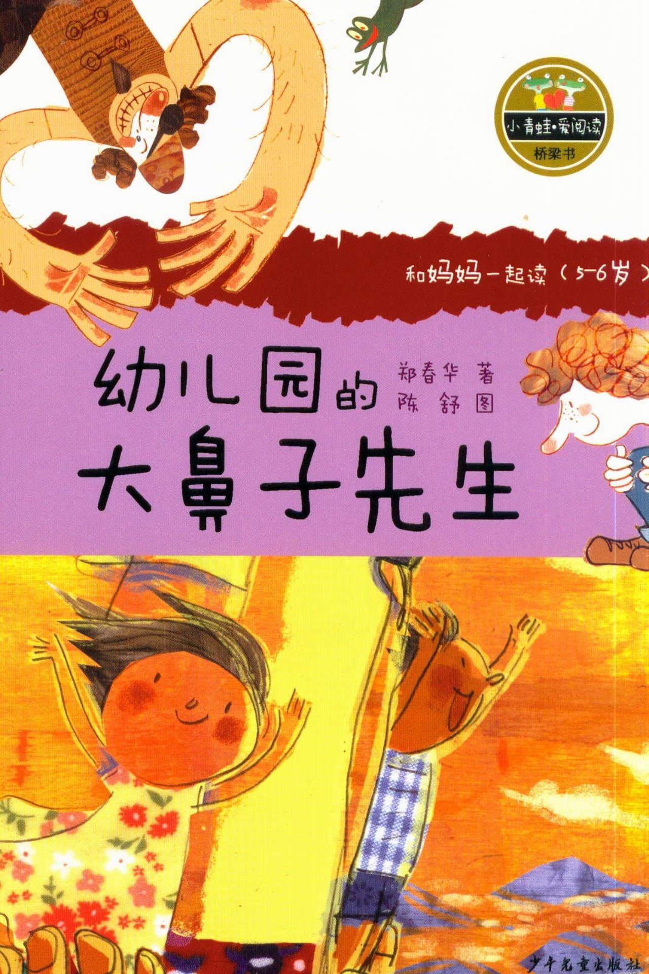 小青蛙·爱阅读(桥梁书):幼儿园的大鼻子先生
