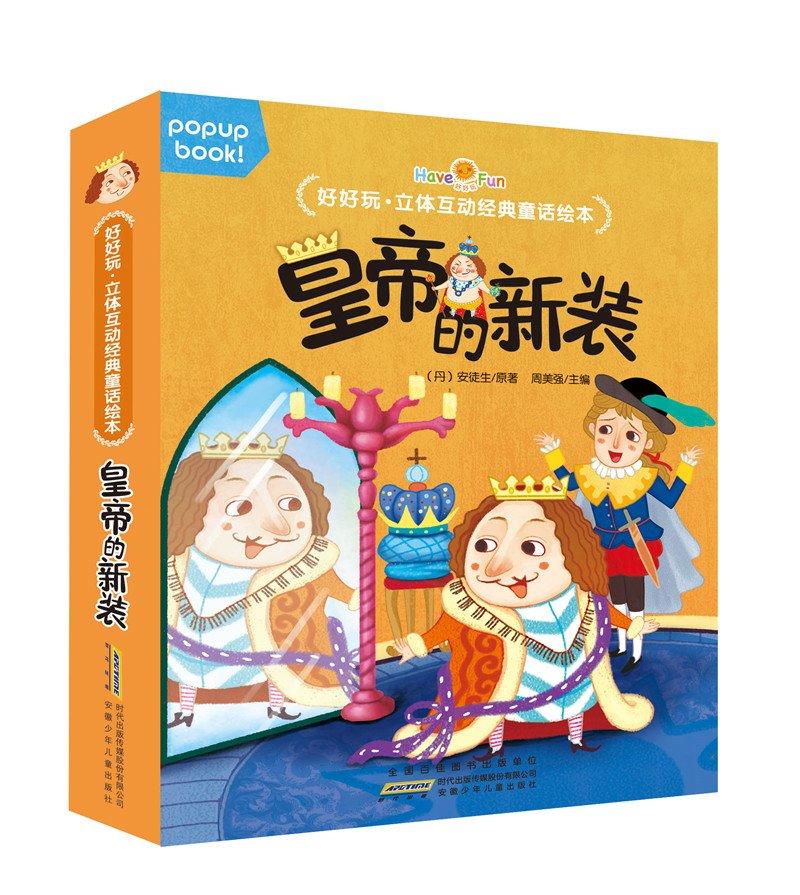 好好玩:立体互动经典童话绘本-皇帝的新装