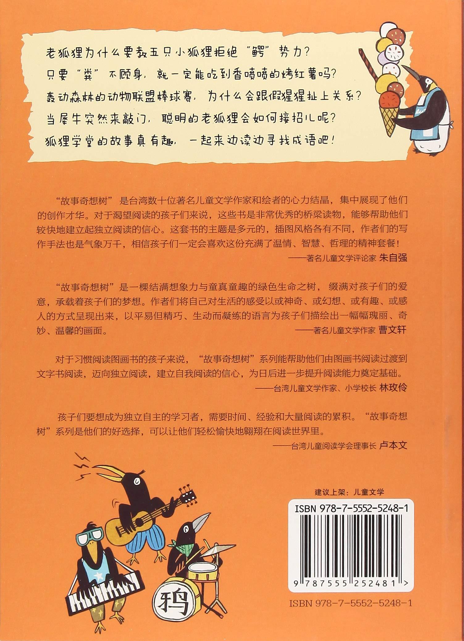 故事奇想树:小心假猩猩