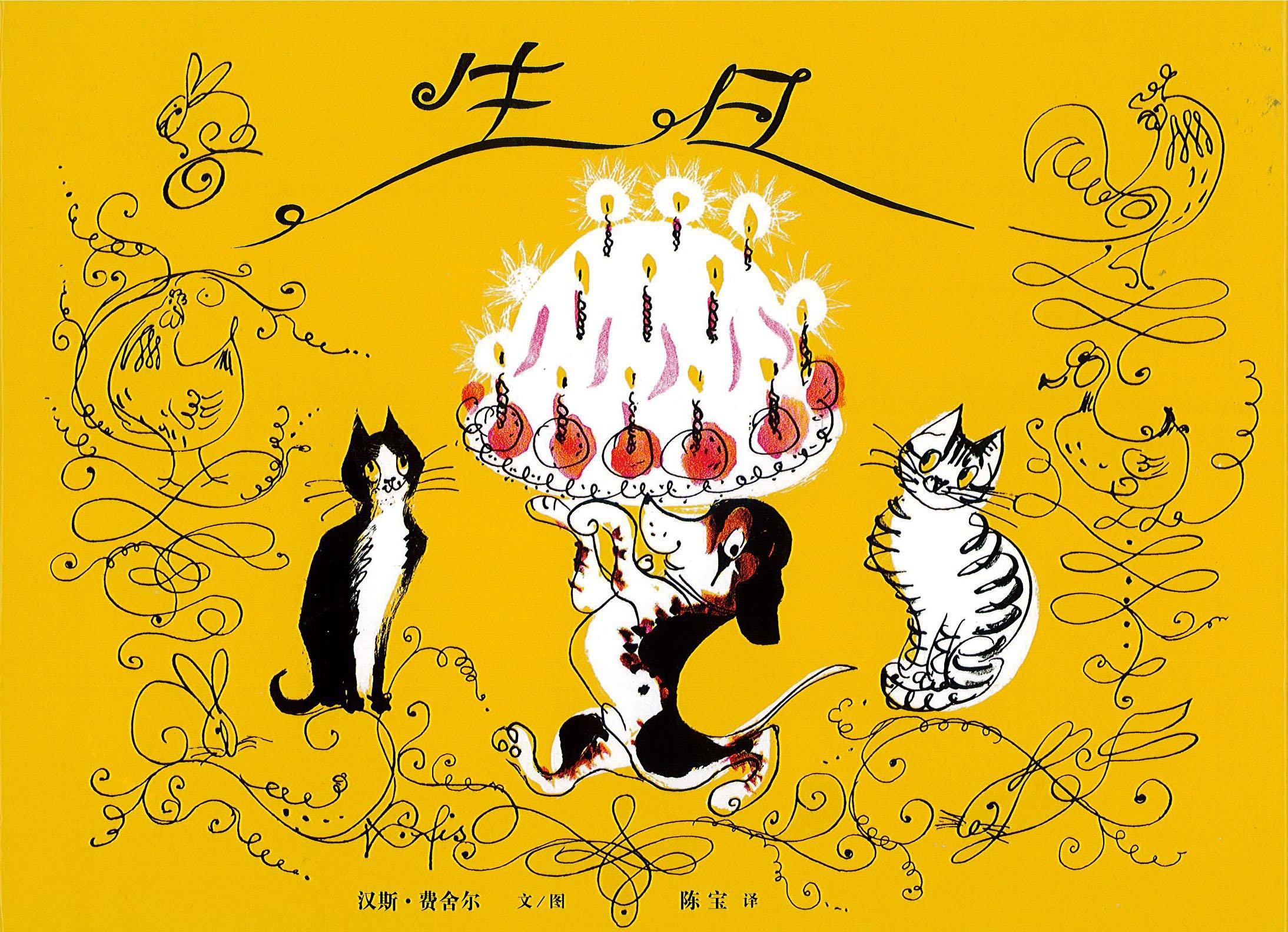 蒲蒲兰绘本馆:生日