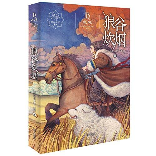 黑鹤动物小说:狼谷炊烟