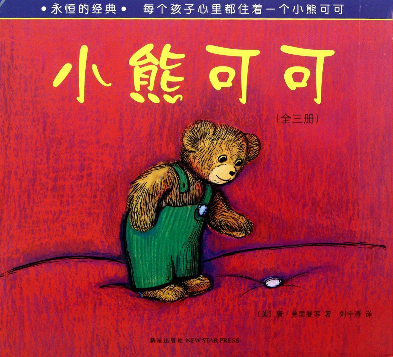 小熊可可(全3册)