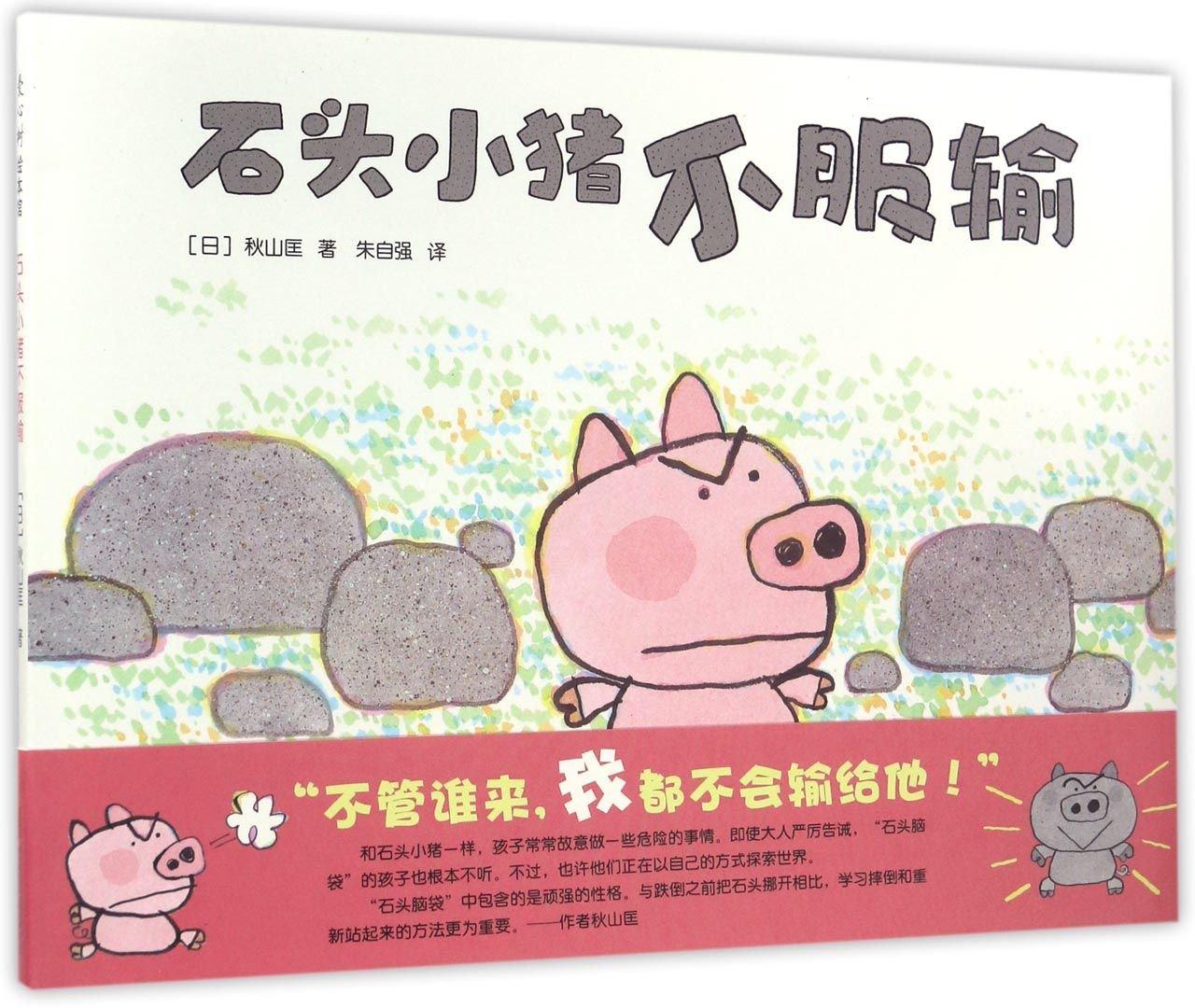 石头小猪不服输