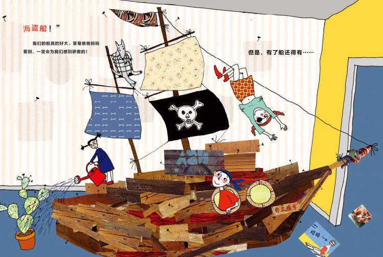 海盗的假期